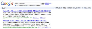 Search_kimacampdaianyama