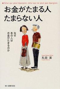 book_okanegatamaruhhito