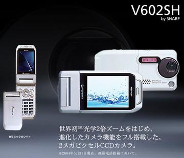 V602sh