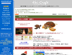 keicraft200412.jpg
