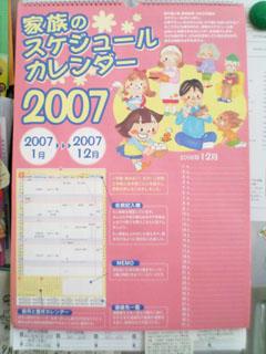Diary2007_1
