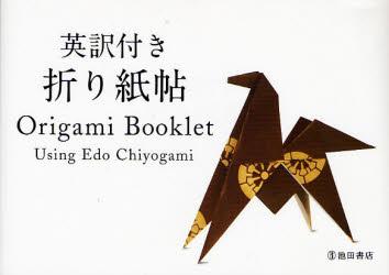 Origamibooklet