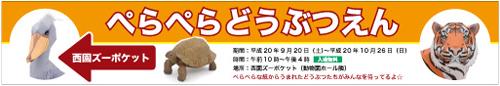 Perazoo_ueno2008_banar