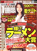Tokyono388
