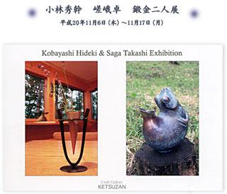 Ketsuzan20081115