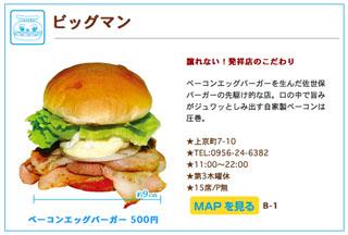 Sasebo200811013