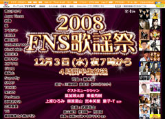 2008fns_tv