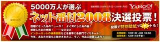 Yahoonet_select2008