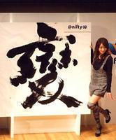 20081130blog_kanji