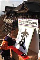20081212_kotoshinokanji