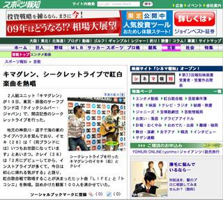 Kima20081219news