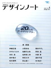 Design_note1