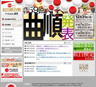 Nhk_kouhaku_songlist