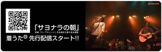 Sayonara_song20081226