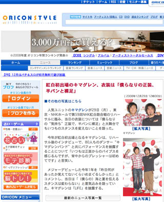 Oricon20081229kima