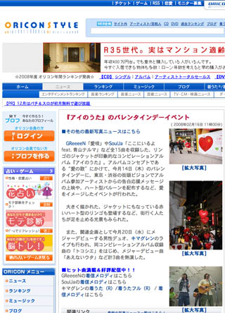 Oriconstyle20080216
