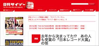 Saizo20081230_1