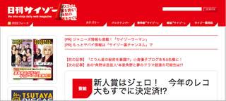 Saizo_20081230_2