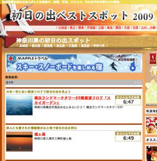 Hatsuhinode2009spot