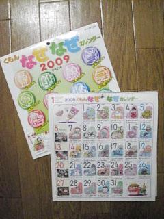 2009kumon_calendar