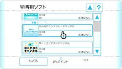 Wii_ch