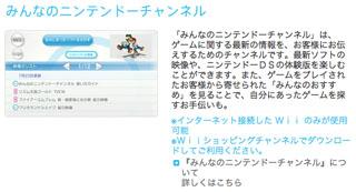 Wii_minnanonintendo_ch