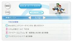 Wii_minnanonintendo_top
