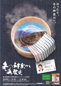 Kanagawahuyu_poster