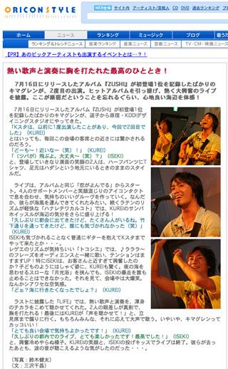 Oricon20080730