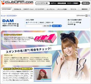 Dam_channel200902