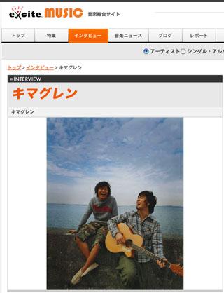 Exite_music200802kima