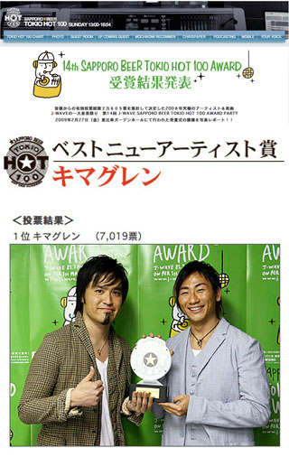 Jwave_hot100newartist_kima20080301