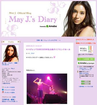 May_js_diary20090321