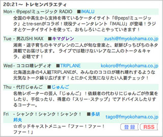 Fm_yokohama_tresen200904ba_2