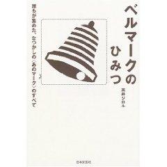 Bell_himitsu