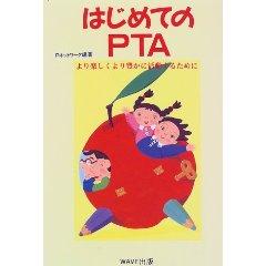 Hajimete_pta