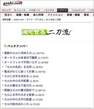 Excel_nitouryu_asahi