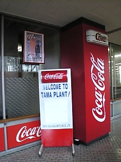 コカコーラ多摩工場見学☆
