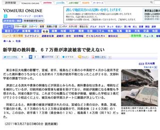 Yomiuri_online2011327