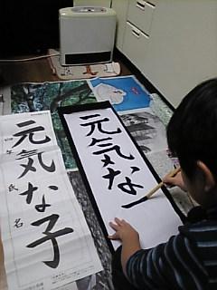 冬休みの宿題『書き初め』