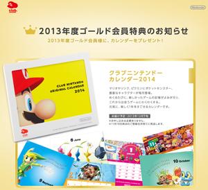 Nintendo_2014cl