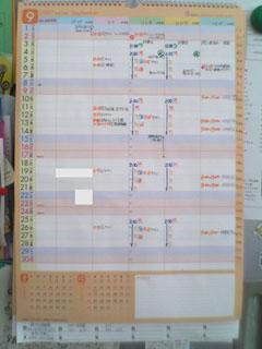 カレンダー 家族のスケジュールカレンダー : 家族のスケジュールカレンダー ...